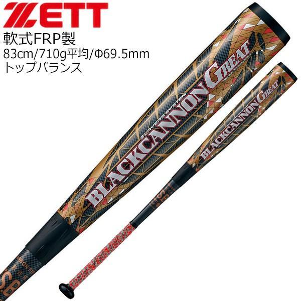 素晴らしい価格 ZETT 83cm710平均 ゼット カーボンバット ZETT トップバランス ブラックキャノンGREAT bct35083 bct35083 83cm710平均, 彩食グルメ:25d07159 --- airmodconsu.dominiotemporario.com