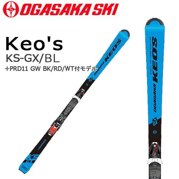 スキー 板 ビンディング付き 19-20 OGASAKA オガサカ KS-GX/BL+PRD11GW ケオッズ ジーエックス ジーエックス ジーエックス 基礎スキー オールラウンド 検定 ba3