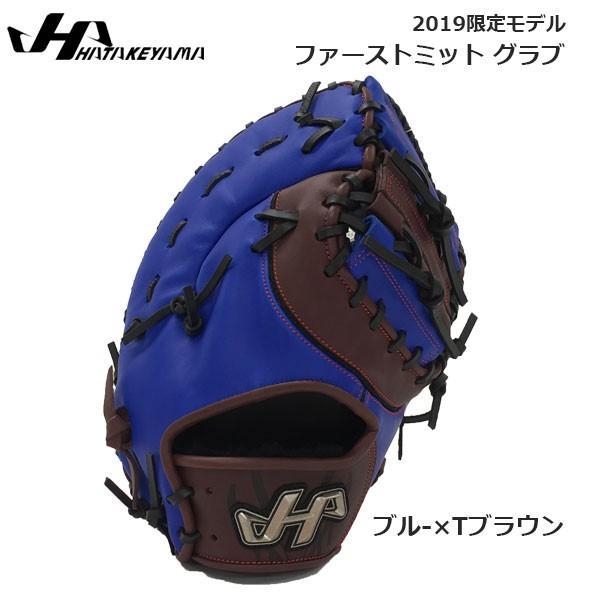 野球 ファーストミット グラブ 一般軟式 ハタケヤマ HATAKEYAMA  捕手 限定 ブル-×Tブラウン 新球対応