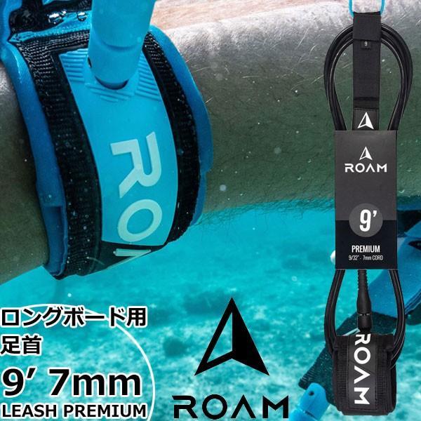 ROAM ローム LEASH PREMIUM 9' 7mm 黒 レギュラー リーシュコード サーフィン ロングボード用 足首 パワーコード