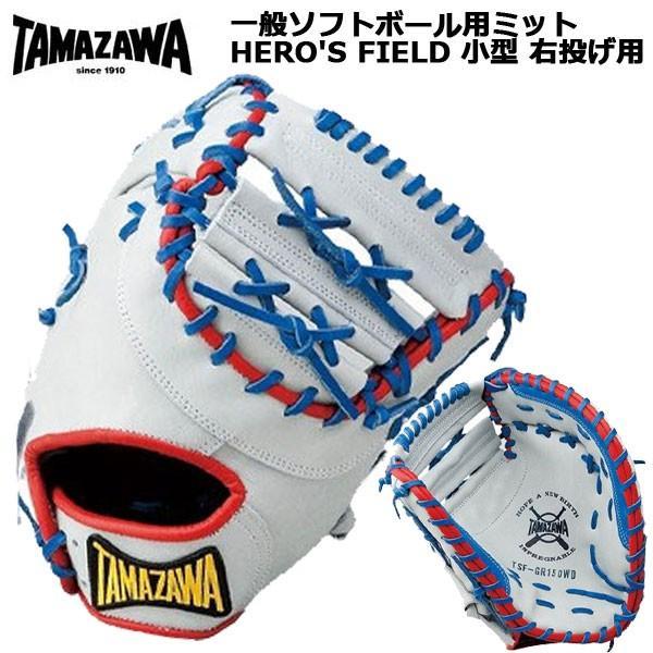 TAMAZAWA タマザワ HERO'S FIELD 一般用ソフトボールミット 小型 右投げ用 -グレー×ブルー-