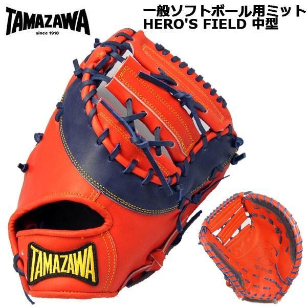 一般ソフトボール用ミット<br>TAMAZAWA タマザワ HERO'S FIELD ヒーローズフィールド 中型 レッド×ネイビー