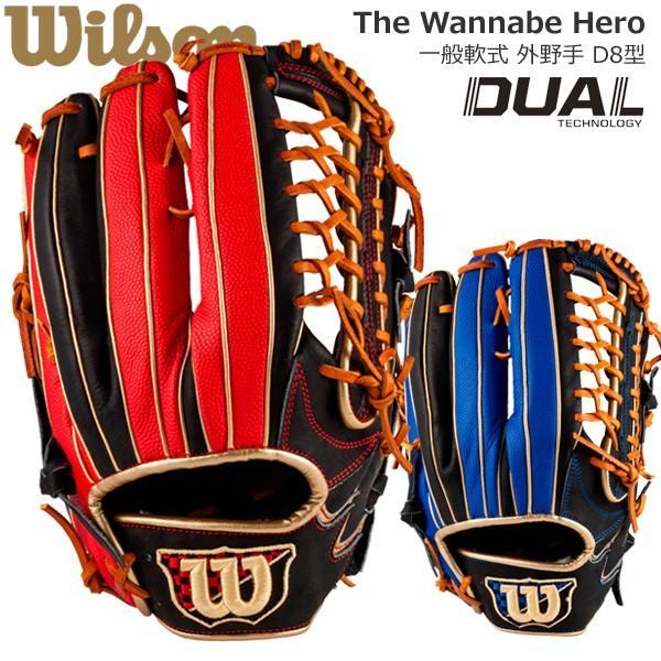 本店は 野球 軟式グローブ 一般用 外野手用 ウイルソン wilson ワナビーヒーロー DUAL D8型 サイズ12 新球対応, カーショップナガノ fb70f9fd