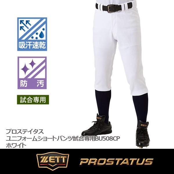 野球 ZETT(ゼット) プロステイタスユニフォームショートパンツ試合専用BU508CPホワイト (z-bu508cp-1100)