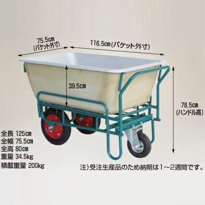 ハラックス スチール飼料運搬車(3輪車)SSM-240-3 飼料用3型 FRP製バケットタイプ
