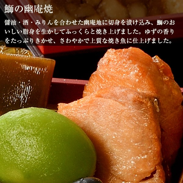 おせち おせち料理 2021 予約 銀座花蝶 プレミアム「彩楓」2人前 和洋三段重 全32品 + 鯛茶漬けセット agurinosho 16