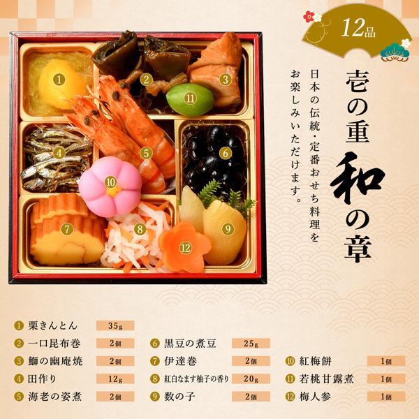 おせち おせち料理 2021 予約 銀座花蝶 プレミアム「彩楓」2人前 和洋三段重 全32品 + 鯛茶漬けセット agurinosho 07