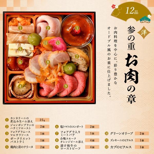 おせち おせち料理 2021 予約 銀座花蝶 プレミアム「彩楓」2人前 和洋三段重 全32品 + 鯛茶漬けセット agurinosho 09