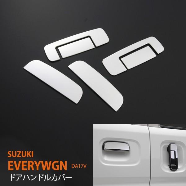 スズキ 新作続 エブリイバン DA17V ステンレスドアハンドルカバー ハンドルカバー 6pcs カーパーツ ガーニッシュ エクステリアガーニッシュ メーカー再生品 au-ex492