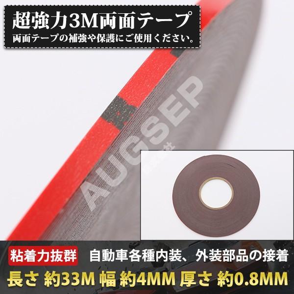 3mテープ 両面テープ 33Mx幅4MMx厚0.8MM 接着テープ 防水 内装品と外装品も適用 取り付け用 現品 多用途 超強力 au2700 おすすめ特集