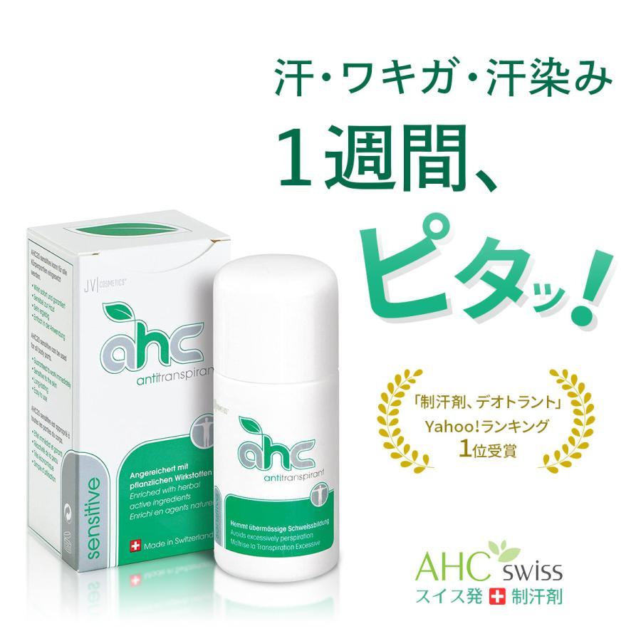 制汗剤 AHCセンシティブ 30ml  SALE!(脇汗 臭い ワキガ 腋臭 顔汗 デオドラント 胸汗 身体の汗と臭いに )医薬部外品|ahcswiss