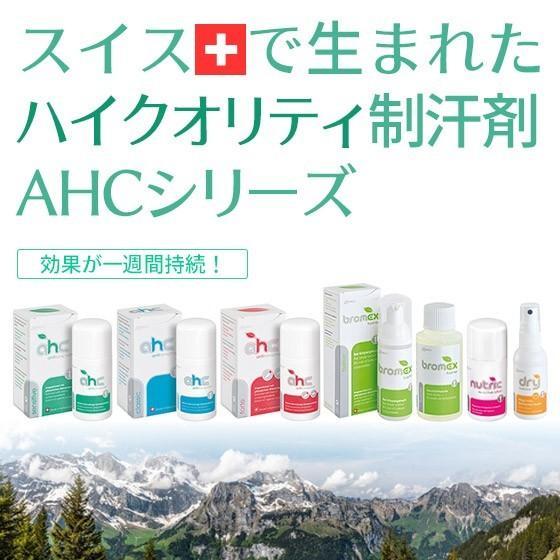 制汗剤 AHCセンシティブ 30ml  SALE!(脇汗 臭い ワキガ 腋臭 顔汗 デオドラント 胸汗 身体の汗と臭いに )医薬部外品|ahcswiss|08