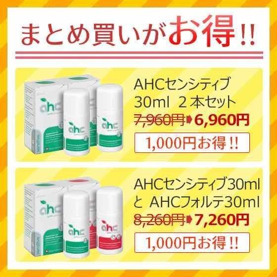 制汗剤 AHCセンシティブ 30ml  SALE!(脇汗 臭い ワキガ 腋臭 顔汗 デオドラント 胸汗 身体の汗と臭いに )医薬部外品|ahcswiss|10