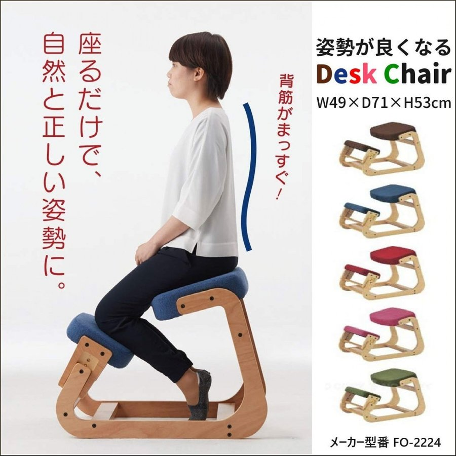 椅子 良く なる 姿勢 が