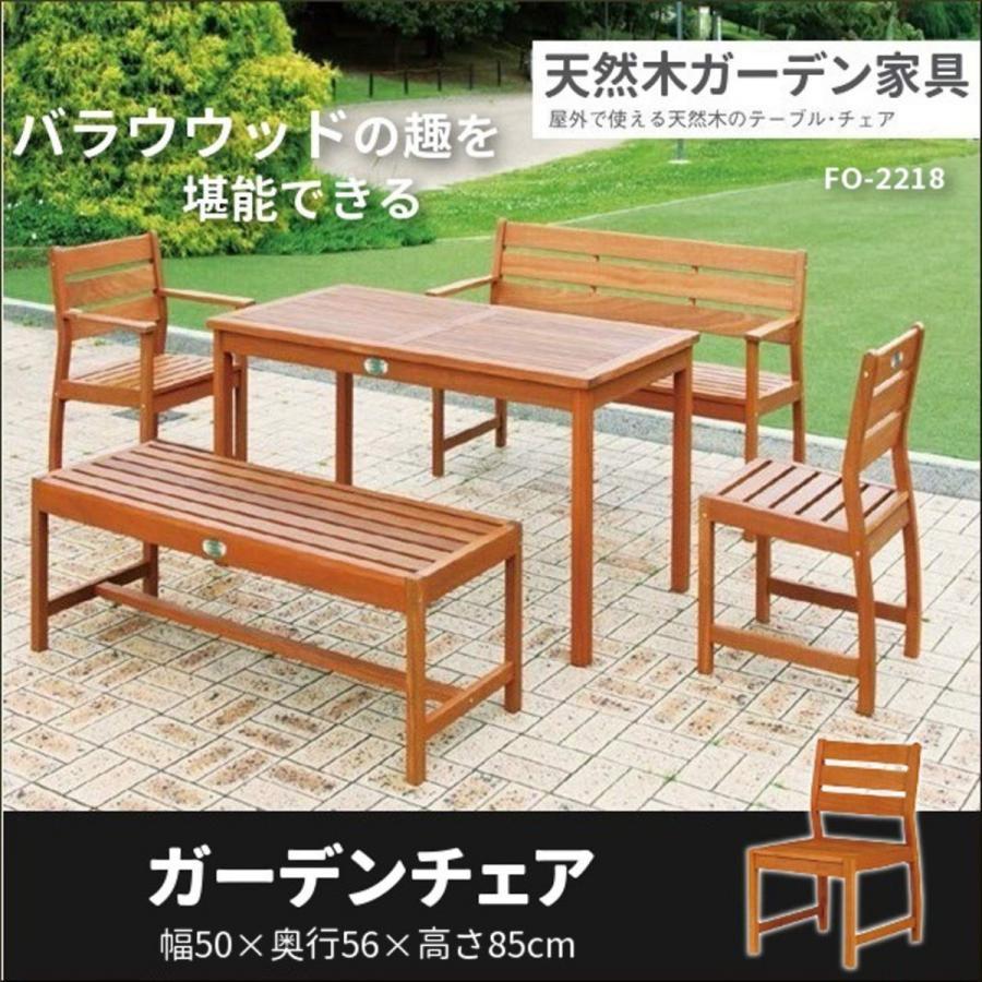 ガーデンチェア 木製 屋外 天然木 イエローバラウ ウッド アウトドア アウトドア 椅子 肘なし