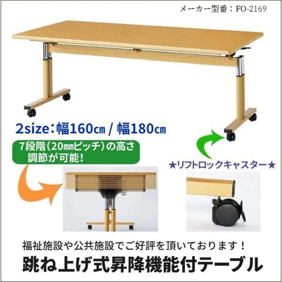 AHEART 昇降テーブル ダイニングテーブル 跳ね上げ 収納 キャスター付き 介護施設 SI 612 幅180cm