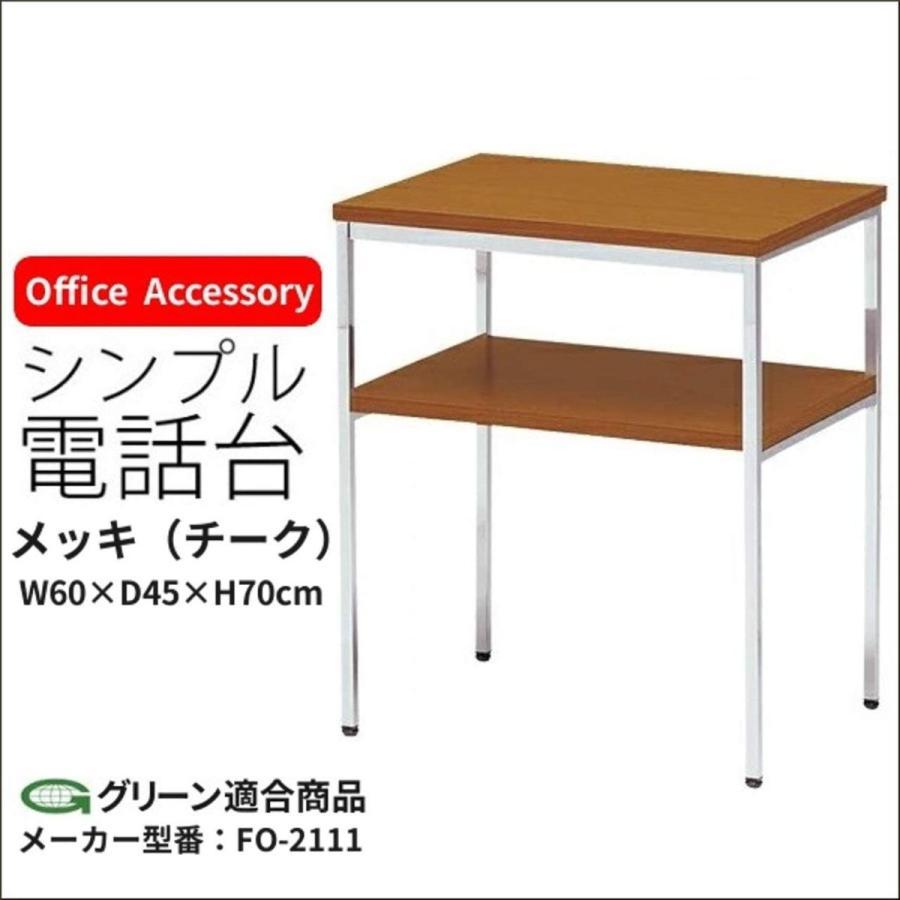 電話台 幅60cm FAX台 サイドテーブル オフィス 業務用 SI 555 チーク/メッキ