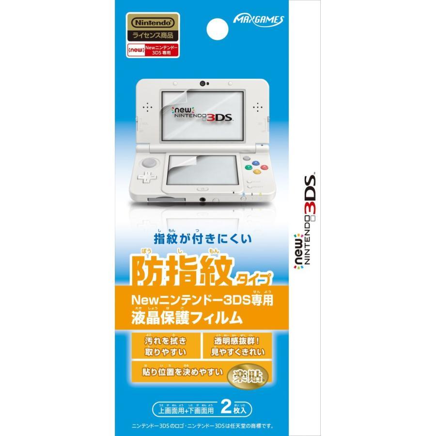 New ニンテンドー3DS専用液晶保護フィルム 防指紋タイプ ahiro