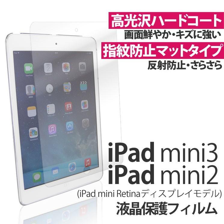 送料無料 iPad mini2 iPad mini3 アイパッド 液晶保護 シート フィルム 画面 光沢ハードコート 指紋・反射防止 傷がつきにくい AIF-IPM ai-en