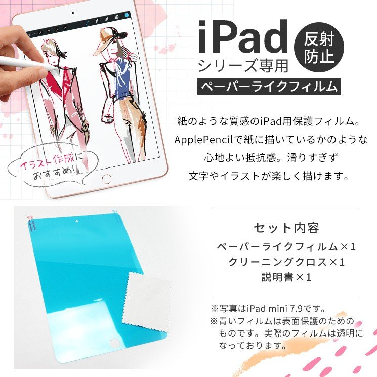 iPad フィルム 10.2inch 9.7inch ペーパーライク iPad Air iPad mini iPadPro 12.9inch 11inch 10.5inch 9.7inch 反射防止 指紋 紙 AIF-PL|ai-en|04