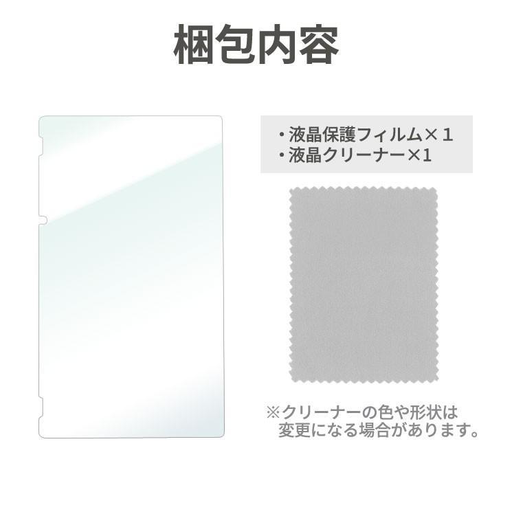 送料無料 Nintendo Switch Lite 液晶保護フィルム ブルーライトカット フィルム シート シール 任天堂 ニンテンドー スイッチ ライト AIF-SWITCH|ai-en|06