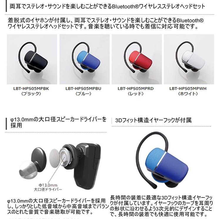 Bluetooth(R)ワイヤレスステレオヘッドセット ブラック イヤホン 両耳 ステレオ ノイズキャンセル 着信 イヤーフック スマートフォン エレコム LBT-HPS05MPBK|ai-en|02