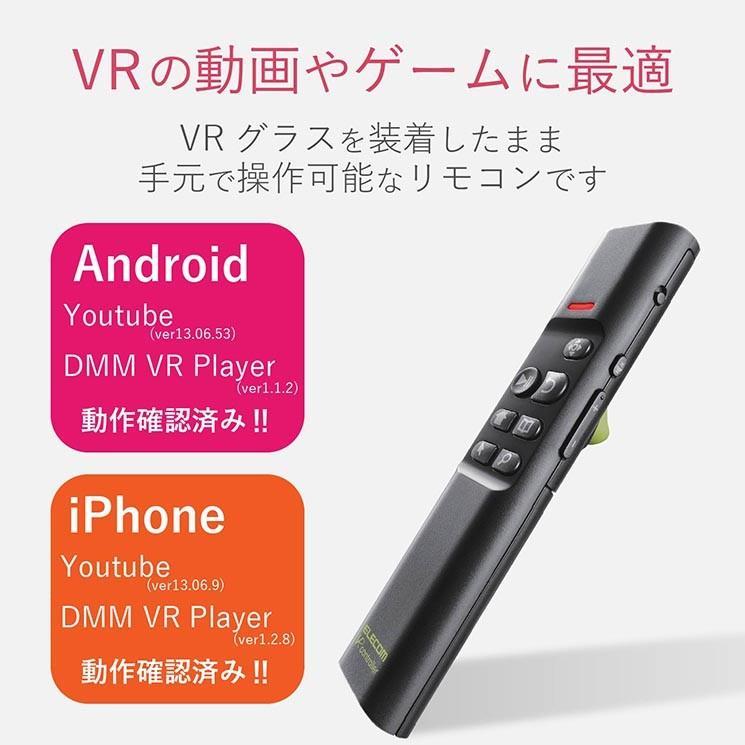 iPhone スマートフォン VRリモコン ブラック 動画再生用 VRワイヤレスリモコン iOS/Android対応 Bluetooth スマホ エレコム M-VRA01BK|ai-en|02