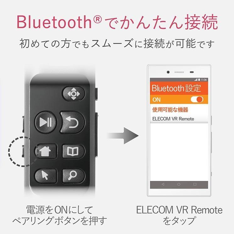 iPhone スマートフォン VRリモコン ブラック 動画再生用 VRワイヤレスリモコン iOS/Android対応 Bluetooth スマホ エレコム M-VRA01BK|ai-en|04