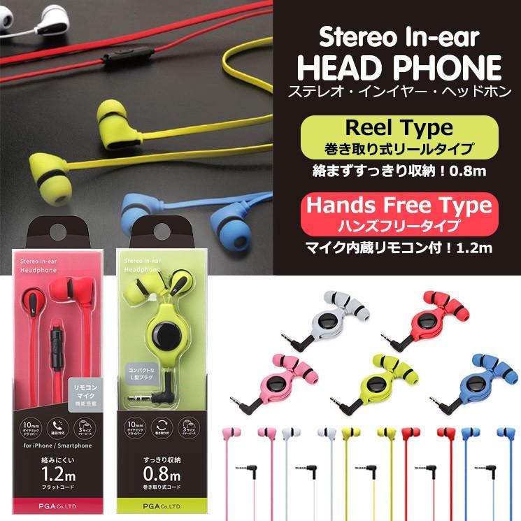 ステレオ イヤホン iPhone iPod スマートフォン L型プラグ カナルタイプ マイク機能 リール式 リモコン 通話 レッド ブルー グリーン ピンク グレー P053 ai-en