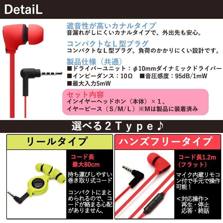 ステレオ イヤホン iPhone iPod スマートフォン L型プラグ カナルタイプ マイク機能 リール式 リモコン 通話 レッド ブルー グリーン ピンク グレー P053 ai-en 02