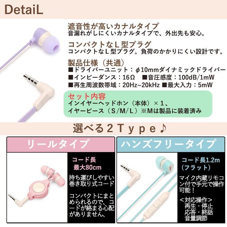 ステレオ イヤホン iPhone iPod スマートフォン L型プラグ カナルタイプ マイク機能 リール式 リモコン 通話 ピンク ブルー イエロー コーラル パープル P054 ai-en 02
