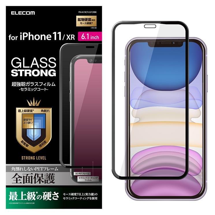 エレコム iPhone11 フルカバーガラスフィルム ブラック 指紋防止 フレーム付 セラミックコート 飛散防止 PM-A19CFLGFCRBK|ai-en