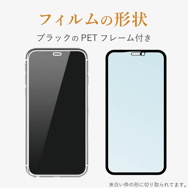 エレコム iPhone11 フルカバーガラスフィルム ブラック 指紋防止 フレーム付 セラミックコート 飛散防止 PM-A19CFLGFCRBK|ai-en|03