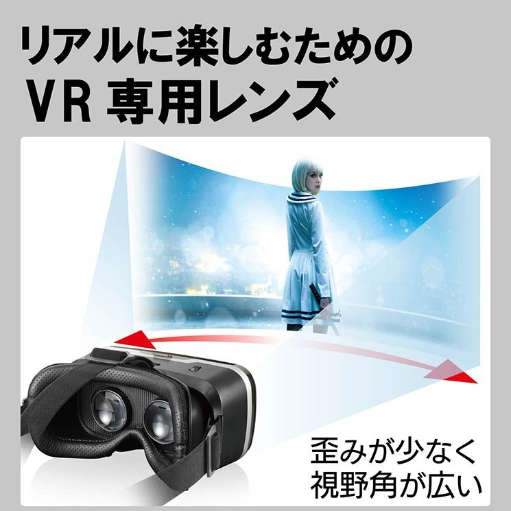 VRグラス ブラック ゲーム スマホVR 小型設計VRグラス エレコム VRG-M01BK|ai-en|02
