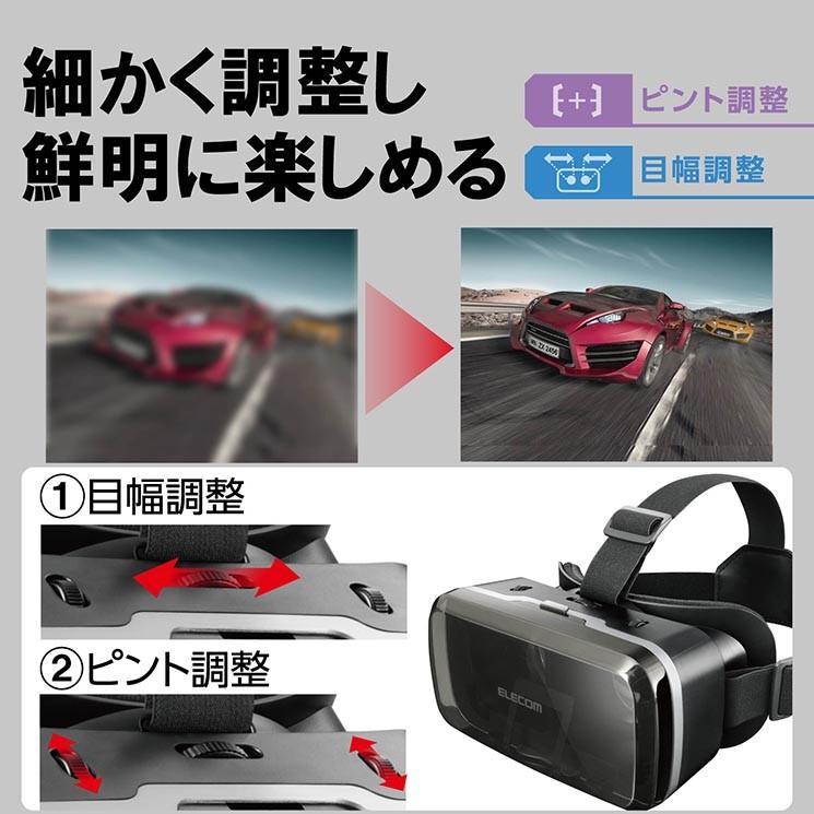 VRグラス ブラック ゲーム スマホVR 小型設計VRグラス エレコム VRG-M01BK|ai-en|03