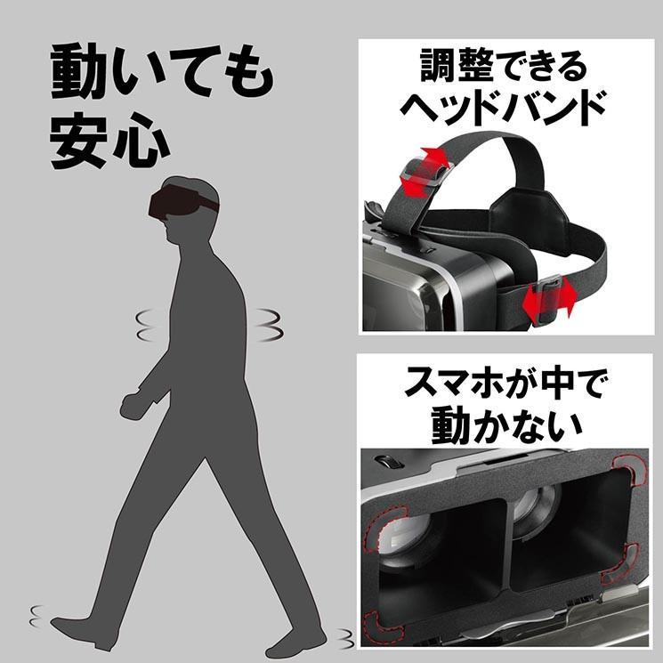 VRグラス ブラック ゲーム スマホVR 小型設計VRグラス エレコム VRG-M01BK|ai-en|05