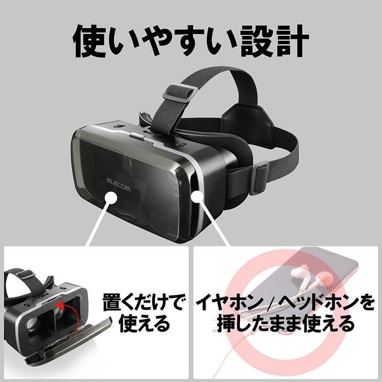 VRグラス ブラック ゲーム スマホVR 小型設計VRグラス エレコム VRG-M01BK|ai-en|06