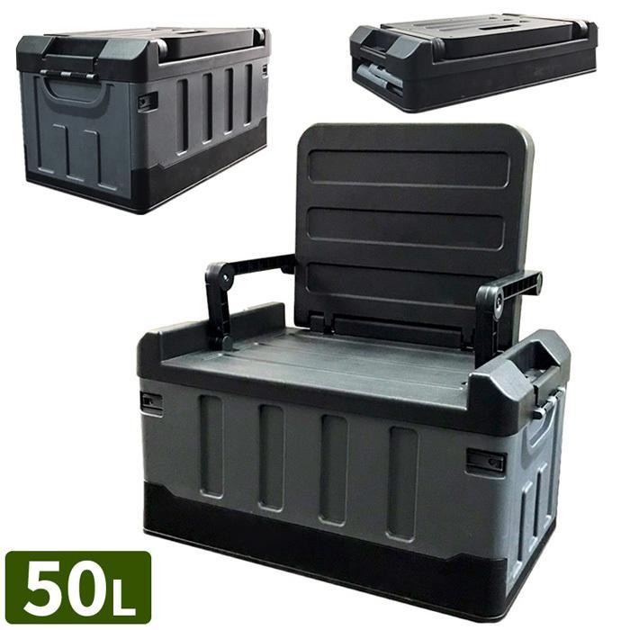 トランクカーゴ 50L 座れる 収納ボックス コンテナボックス ハードケース 蓋付き チェア 椅子付き 収納ケース 車載 ###ボックスNZDX-BK###