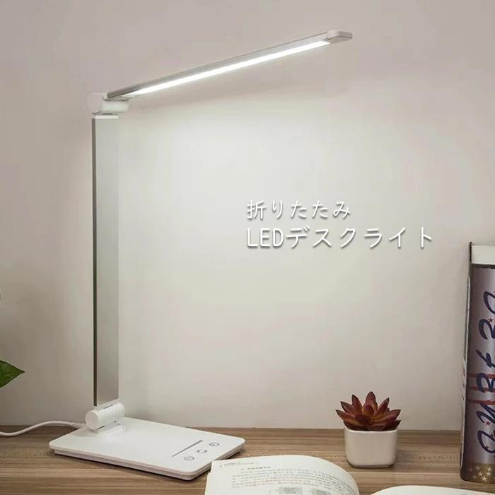 NEW LED デスクライト 卓上ライト 卓上照明 学習机 ブックライト 期間限定の激安セール 目に優しい 調光 10段階 読書灯 電気スタンド スタンドライト USB ###ライトHYTD-### 調色