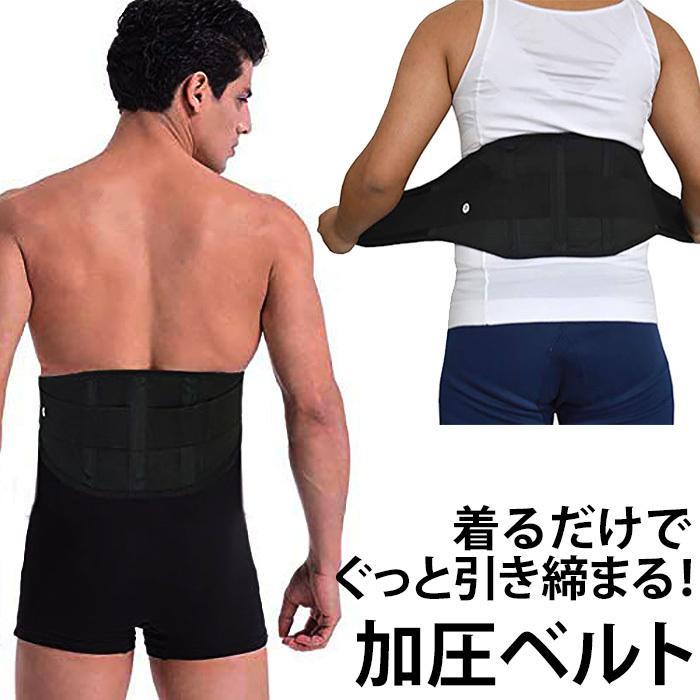 加圧ベルト ダイエット腹巻 コンプレッション シェイプアップ 未使用 骨盤サポート 腰痛対策 加圧 訳あり サウナベルト ベルト ###ベルト3081黒-### 通気性抜群 着圧 メッシュ