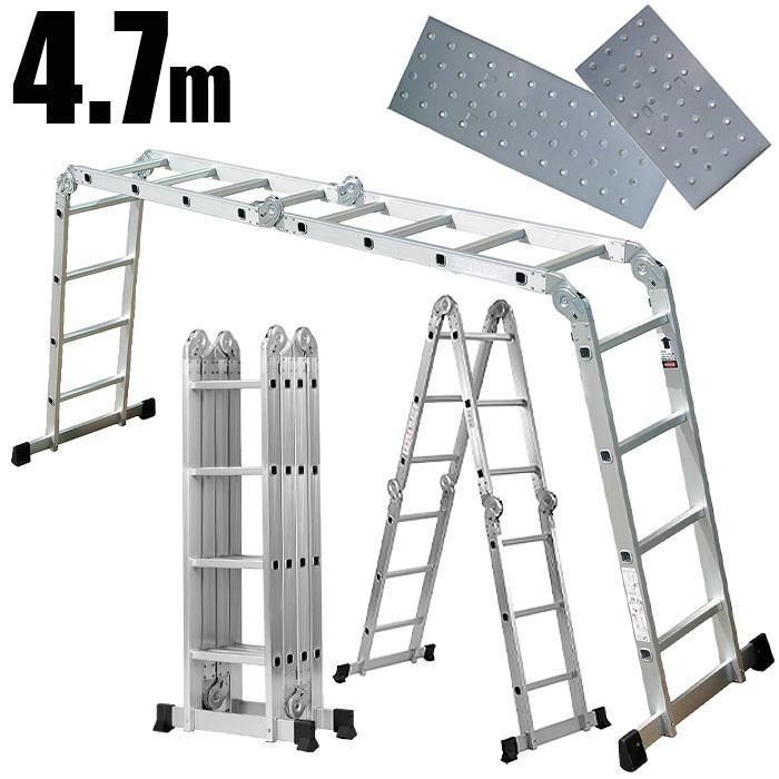 はしご 多機能 軽量 アルミ 梯子 ハシゴ 気質アップ 脚立 Seasonal Wrap入荷 足場 耐荷重150kg 折りたたみ 4.7m ###はしごZDT-4X4M### スーパーラダー 多機能はしご 万能はしご 専用プレート付
