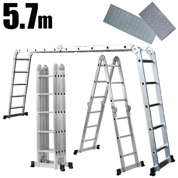 はしご 多機能 軽量 アルミ 梯子 ハシゴ 脚立 足場 オーバーのアイテム取扱☆ 折りたたみ ###はしごZDT-4X5M### 高額売筋 耐荷重150kg 万能はしご 5.7m スーパーラダー 多機能はしご 専用プレート付