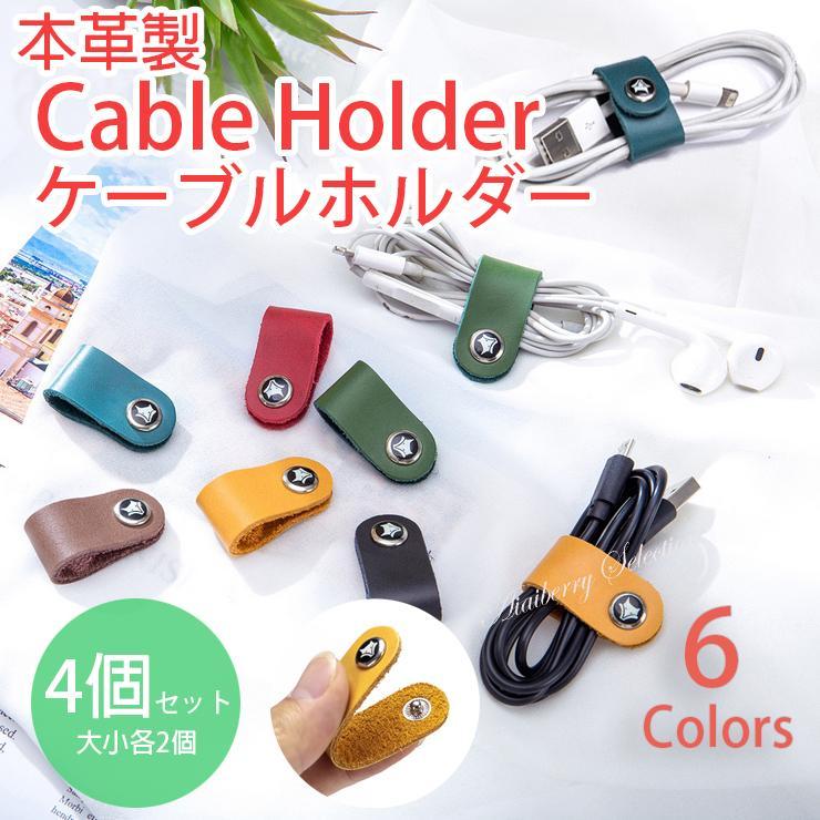 ケーブルホルダー クリップ 本革 お気に入り 整理 収納 送料無料限定セール中 イヤホン USB ボタン式 電源 コード