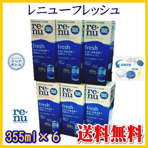 受注生産品 ご注文で当日配送 コンタクト洗浄液 レニューフレッシュ 1本355ml×6箱 6本