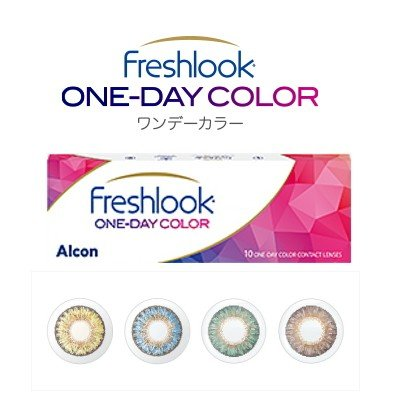 カラコン カラーコンタクトレンズ ワンデー 1day 度あり度なし フレッシュルック ディリーズ 10枚×2セットについて