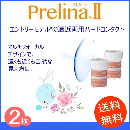 東レ プレリーナII 遠近両用 海外 酸素透過性ハードコンタクトレンズ 2枚 定番から日本未入荷