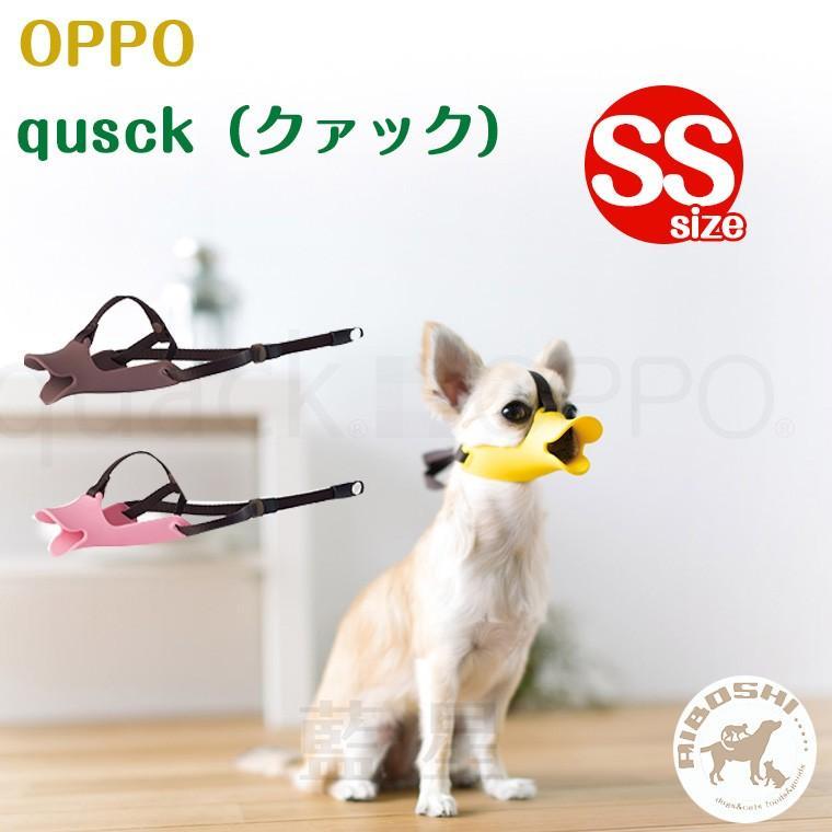 OPPO オッポ quuack クァック SSサイズ 【配送区分:P】 aiboshi