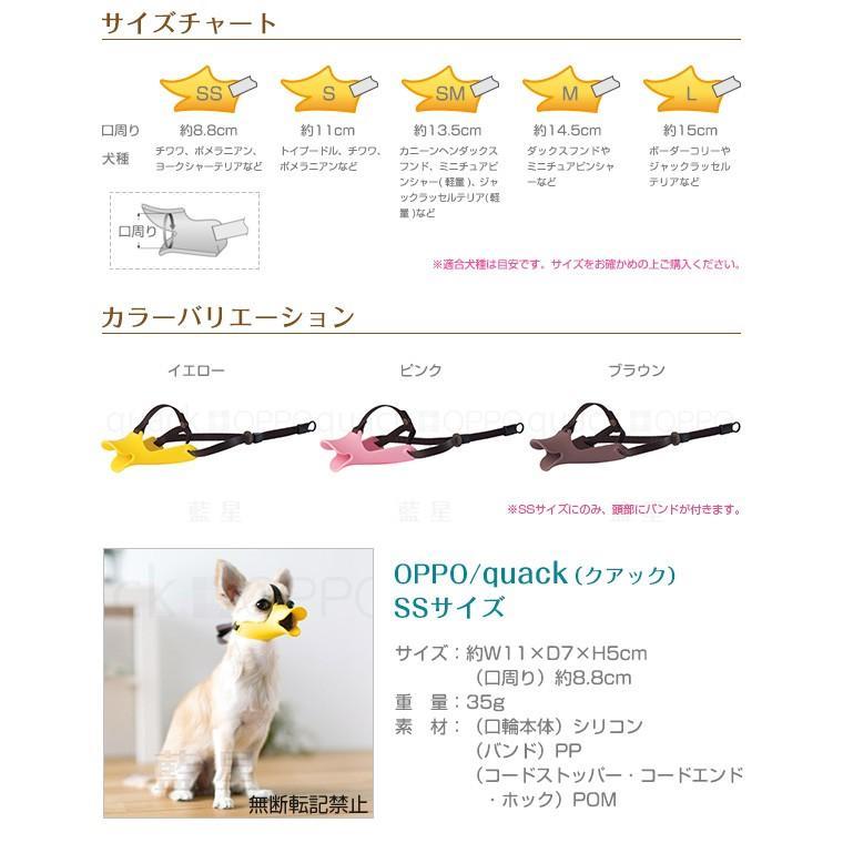 OPPO オッポ quuack クァック SSサイズ 【配送区分:P】 aiboshi 03