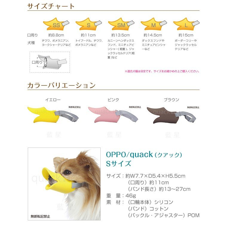 OPPO オッポ quuack クァック Sサイズ 【配送区分:P】|aiboshi|03