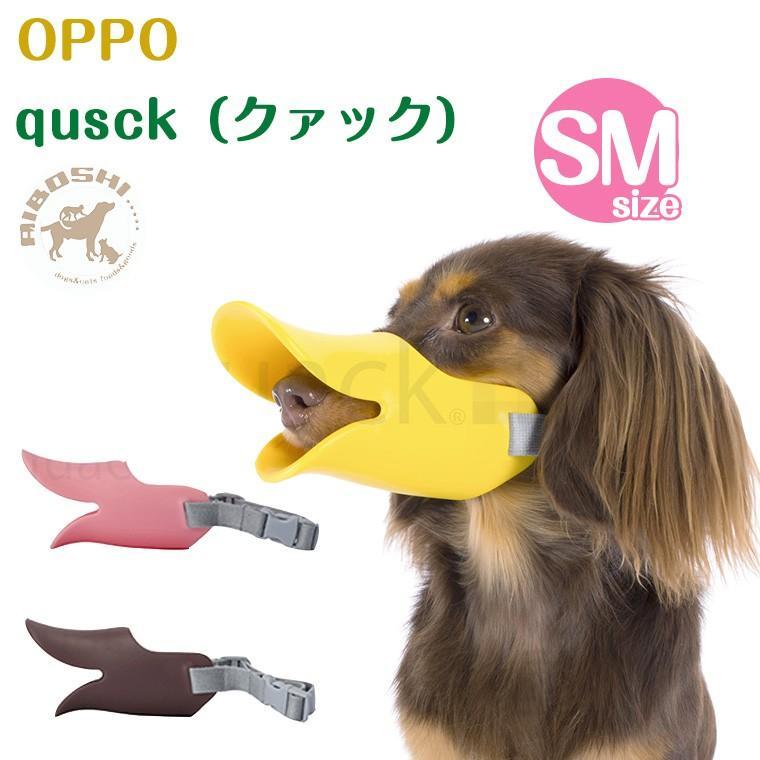 OPPO オッポ quuack クァック SMサイズ 【配送区分:P】 aiboshi